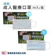 淨新 成人醫療口罩 50入 台灣製 醫療口罩 雙鋼印 成人口罩 醫用口罩 符合CNS14774標準 淨新口罩
