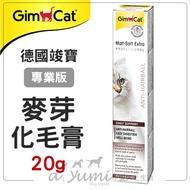 德國竣寶GIMPET  麥芽化毛膏 (加強型) 20g / 貓用