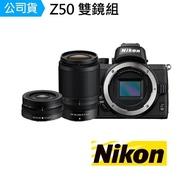 【Nikon 尼康】Z50 微單眼相機 雙鏡組 Z DX 16-50mm F/3.5-6.3 VR + 50-250MM F/4.5-6.3 VR(公司貨)