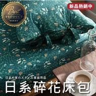 【日系清新/純棉】40支全棉 純棉床包 床罩 床笠150*200 -多款【AAA6149】