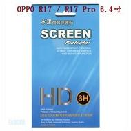 美人魚【抗刮】OPPO R17 / R17 Pro 6.4吋 手機水漾螢幕保護貼/靜電吸附靜電
