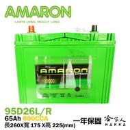 AMARON 愛馬龍 95D26L TOYOTA  PREVIA 蓄電池 汽車電池 電瓶 80D26R 哈家人