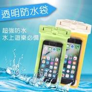 【正品Tteoobl】T-21H 6吋支援指紋辨識 手機萬用防水袋(耐壓30米/綠)