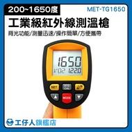 MET-TG1650 CE工業級 測溫槍 附發票 200~1650度 紅外線測溫槍距離 紅外線感溫槍