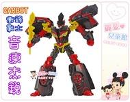 麗嬰兒童玩具館~韓國 CARBOT衝鋒戰士-變形機器人(音速杰銳/無敵蓋世/警長戰狼/救援飛龍)