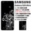 (僅此一支)Samsung Galaxy S20 Ultra 12G/256G(空機) 全新未拆封 原廠公司貨S10+