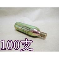 2館 帶牙CO2小鋼瓶16g 100支 (壓縮氣瓶氮氣瓶有牙小鋼瓶螺紋自行車腳踏車補胎充氣灌氣打氣筒CO2鋼瓶