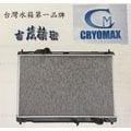 中華三菱車系 系列 SAVRIN 2.0/2.4 全新台製 雙排水箱