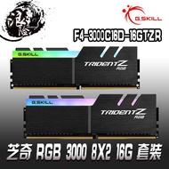 現貨免運aii芝奇 RGB 幻光戟 DDR4 3000/3200 C14 16G 8G×2套裝電腦內存燈條