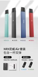 ⚡️ED⚡️現貨🔺NRX 3 Air 3代 套裝 主機 正品 更薄 免運