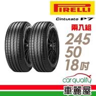 【倍耐力】Cinturato P7 舒適操控輪胎_二入組_245/50/18(P7)