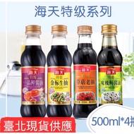 大叔批發零售『(現貨:)海天生抽,老抽,品鮮醬油,味極鮮醬油500克』