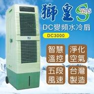 派樂 獅皇商業用DC變頻水冷扇/冰冷扇-DC3000 (1入) 水冷氣 立扇 大廈扇 30L水箱 可遙控冰風暴