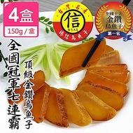 (揚信) 一口吃 台灣第一名頂級金鑽烏魚子燒烤即食包4盒(150g/盒)
