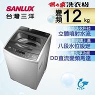 【SANLUX 台灣三洋】12Kg變頻洗衣機(ASW-120DVB)
