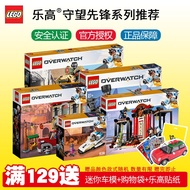 樂高LEGO守望先鋒75971/75972/75973/75974/75975/75976/75957