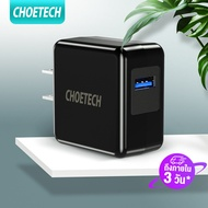 [CHOETECH] หัวชาร์จเร็ว usb และ USB A หัวชาร์จ18W Quick Charge 3.0 18W USB Wall Charger ·ใช้กับ for Samsung Galaxy S10/S9/S8/S7/S6/Edge/Plus Note 9/8/7/6 LG G6/V30 HTC 10 Nexus 5/6 Pixel iPhone X 8 7 6S iPad