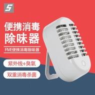 【小米】FIVE便攜消毒除味器 家用智能感應自動紫外線臭氧雙燈管馬桶除味