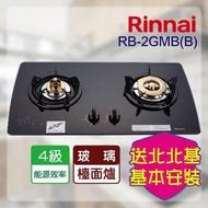 【林內】RB-2GMB_檯面式美食家二口爐(北北基含基本安裝)