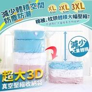 【家適帝】3D立體超大真空壓縮收納袋