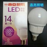 晶亮照明~8個以上 免運 東亞 14W LED 球型 燈泡 14瓦 白光 黃光