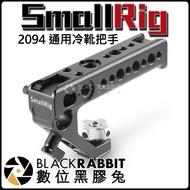 數位黑膠兔【 SmallRig 2094 通用 冷靴 把手 】攝影 相機 錄影 手把