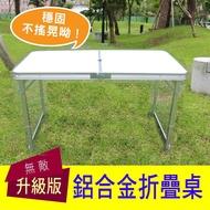 鋁合金折疊桌 方桿四邊加固版 可放四椅 摺疊桌 戶外桌椅組 親子 露營 泡茶桌 會議桌