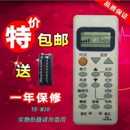 Suitable for Haier Air Conditioning Remote YR-M10 Alternative YR-M9 YR-M05 YR-M07 YR-M