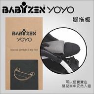 現貨 法國babyzen - yoyo手推車專用配件 腳拖板