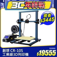 創想 CR-10S 3D列印機