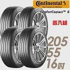 【Continental 馬牌】ComfortContact 6 舒適寧靜輪胎_四入組_205/55/16(CC6)