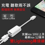 蘋果 apple iPhone Xs Max XR X 8 7 plus 5合1 雙Lightning耳機轉接線(充電/通話/線控/聽歌/傳輸 黑白兩色)