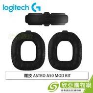 羅技 ASTRO A50 MOD KIT