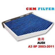 【CKM】奧迪 AUDI A3 8P 抗菌 抗敏 PM2.5 活性碳 靜電濾網 空氣濾網 冷氣濾網 粉塵濾網 空調 除臭