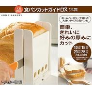 [樸樂烘焙材料]日本SKATER吐司切片器(新型DX)  SCGW-3吐司切割 土司 切片