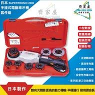 ‧齊家屋‧【手提式電動車牙機 】含稅👍日本 SUPERTRONIC 2000 保固一年 ST504 電動攻絲機 套件組