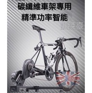 單車倉庫 智騎智能訓練臺x7-II