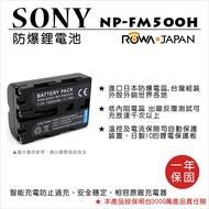 【滿額結帳折$200】ROWA 樂華 FOR SONY NP-FM500H NPFM500H 電池 外銷日本 原廠充電器可用 保固 A100 A200 A350 A700 A77