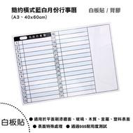 【WTB白板貼紙】簡約橫式藍白月份行事曆(小尺寸)