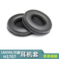 超值♦1MORE/萬魔 H1707耳機套  h1707頭戴式耳麥耳罩 海綿皮套替換配件