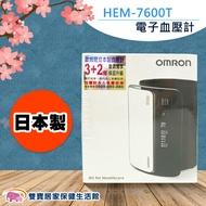 OMRON 歐姆龍 血壓計HEM-7600T 手臂式血壓計 HEM7600T 藍芽電子式血壓計 藍芽血壓計 BB88