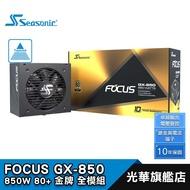 海韻 FOCUS GX-850 850W 全模組 80+ 金牌 電源供應器【全新公司貨】Seasonic
