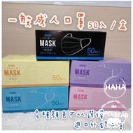 限量 成人口罩 50入 盒 紫色口罩 粉色口罩 黑色口罩 口罩 進口 外銷日本 一般成人口罩 【RA1240】 (顏色隨機)活性碳4層1盒(外盒隨機)