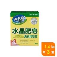南僑水晶肥皂粉體(洗衣粉) 1.6kgX3盒入