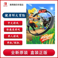 任天堂Switch游戲 NS卡帶 健身環大冒險 中文預約訂購11.18