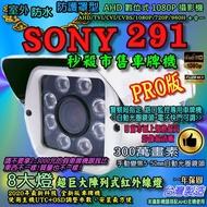 七合一 PRO版 8大燈 5-50MM車牌機《威力監控M》SONY 291 3百萬 紅外線攝影機 專業級 路口監控專用