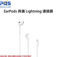 Apple 原廠 EarPods 具備 Lightning 連接器 耳機 台南PQS