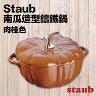 *DEYO德優* 法國Staub 史大伯 南瓜 造型 鑄鐵鍋 24 cm 湯鍋 燉鍋 琺瑯 鑄鐵 不沾鍋-肉桂色