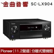 Pioneer 先鋒 SC-LX904 11.2聲道 AV環繞擴大機 | 金曲音響