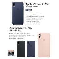 【原廠】Apple iPhone XS Max 6.5吋 原廠 皮革保護殼 / 矽膠保護殼